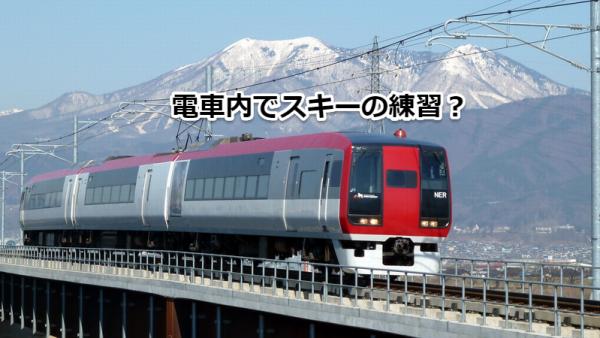 電車でスキー