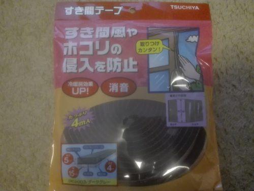 すき間テープ